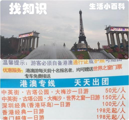 深圳世界之窗低价门票骗局怎么回事