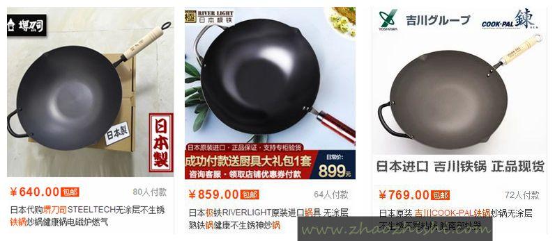 日本铁锅品牌比较