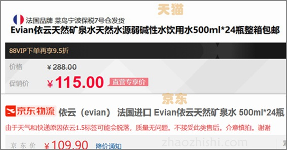 Evian依云矿泉水在电商平台上的价格