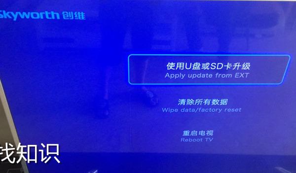 55v6创维电视酷开系统存储空间不足解决办法.jpg