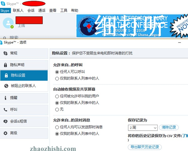 skype聊天记录删除