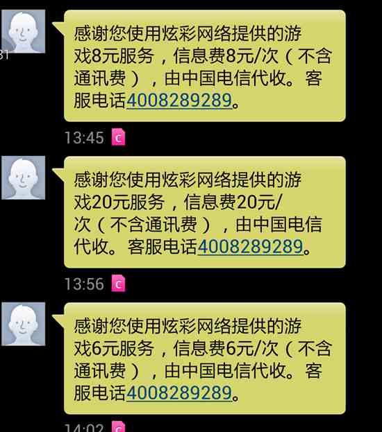 4008289289中国电信投诉